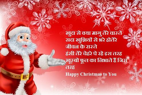 christmas status in hindi